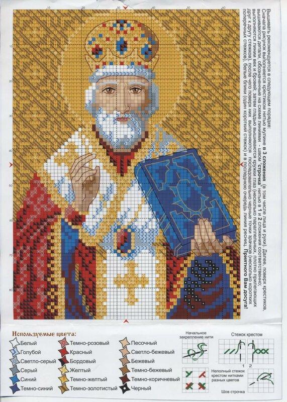 Схема вышивки крестом икон