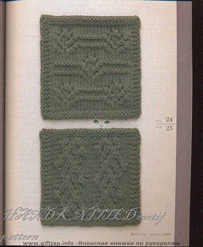 HAND KNITTED motif pattern 018