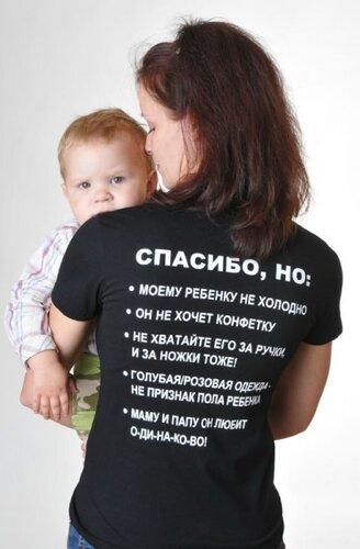 """футболка """"Мать-ехидна"""""""