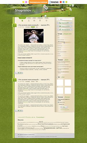 Дизайн макет PSD Блог о продвижении и монетизации