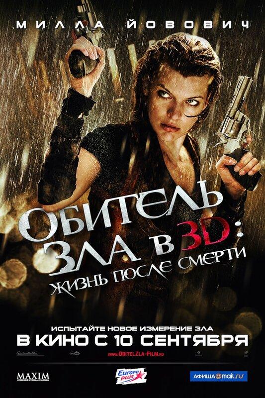 Кадры из 'Обители зла 4' нового фильма Пола Андерсона