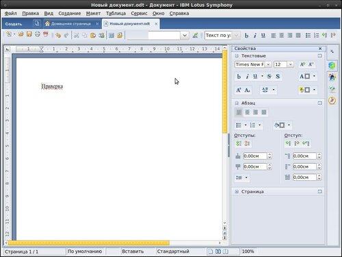 Новый документ.odt - Документ - IBM Lotus Symphony _786.jpeg