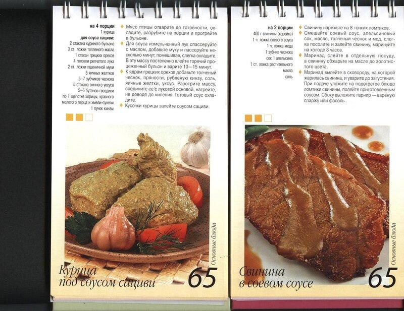 рецепты 055.jpg