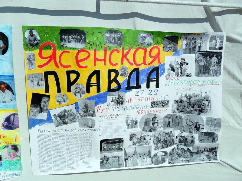 Бардовский слёт на Ясенской косе 2010. (9).jpg