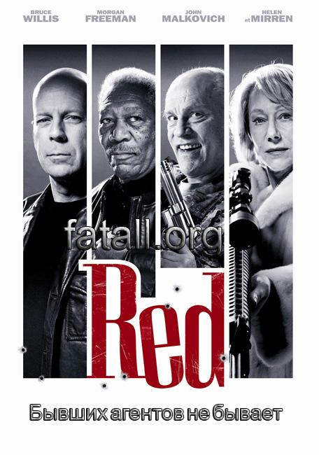 ��� / Red (2010/HDRip/1400Mb/HDRip-AVC)