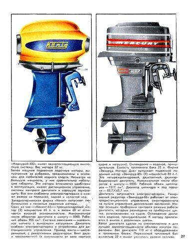 -Лодки и моторы в вопросах и ответах -- Форум водномоторников.