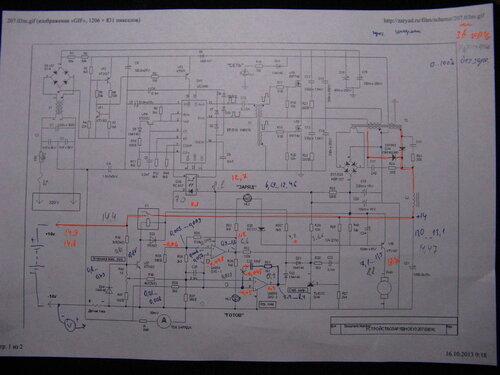 переводы может схема принципиальная зарядное устройство уз 207 15а поезд