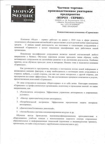 "Отзывы о курсах ""Сервисмен""/ Минск"