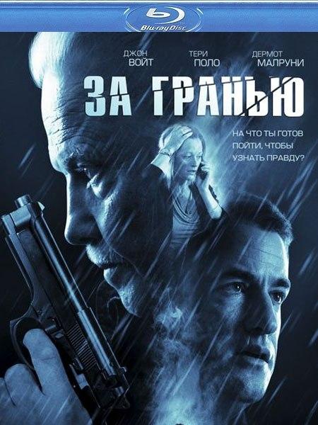 За гранью / Beyond (2012) BDRip 720p + DVD5 + HDRip