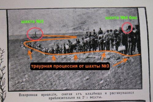 траурная процессия от шахты №3.jpg