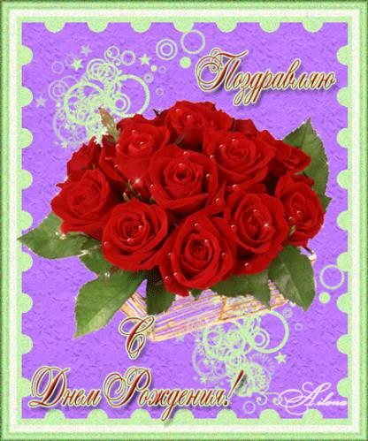 Поздравляю с днем рождения! Букет красных роз.