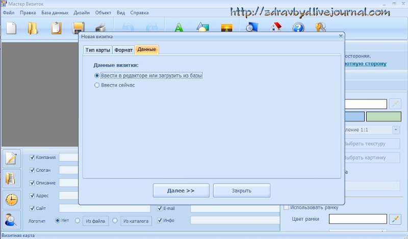 скриншот программы 3