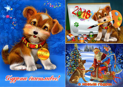Собака 2018 - три новогодних открытки скачать