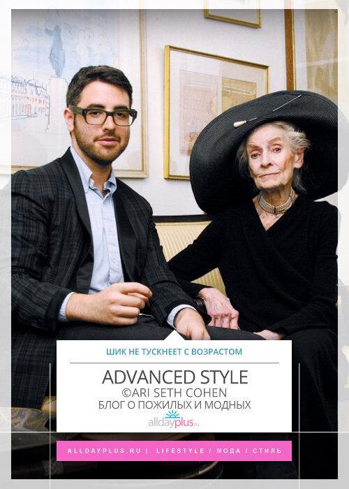 Ari Seth Cohen и его блог Advanced Style о пожилых, стильных и модных