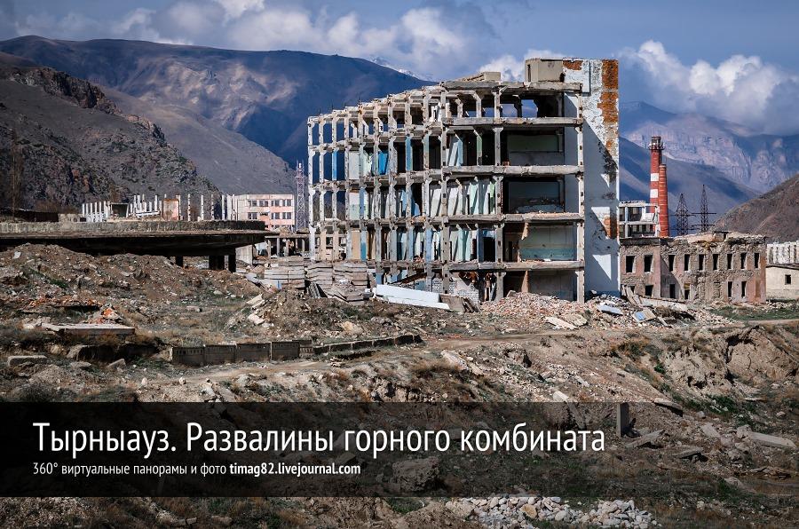 Картинки по запросу Руины Тырныаузского ГОК картинки