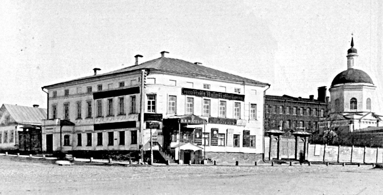 Дом Гончаровых. 1890