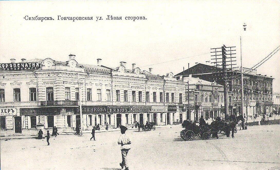 Гончаровская улица. Левая сторона