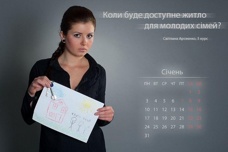 Два студенческих календаря