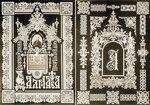 Старинные русские, славянские буквы и заставки