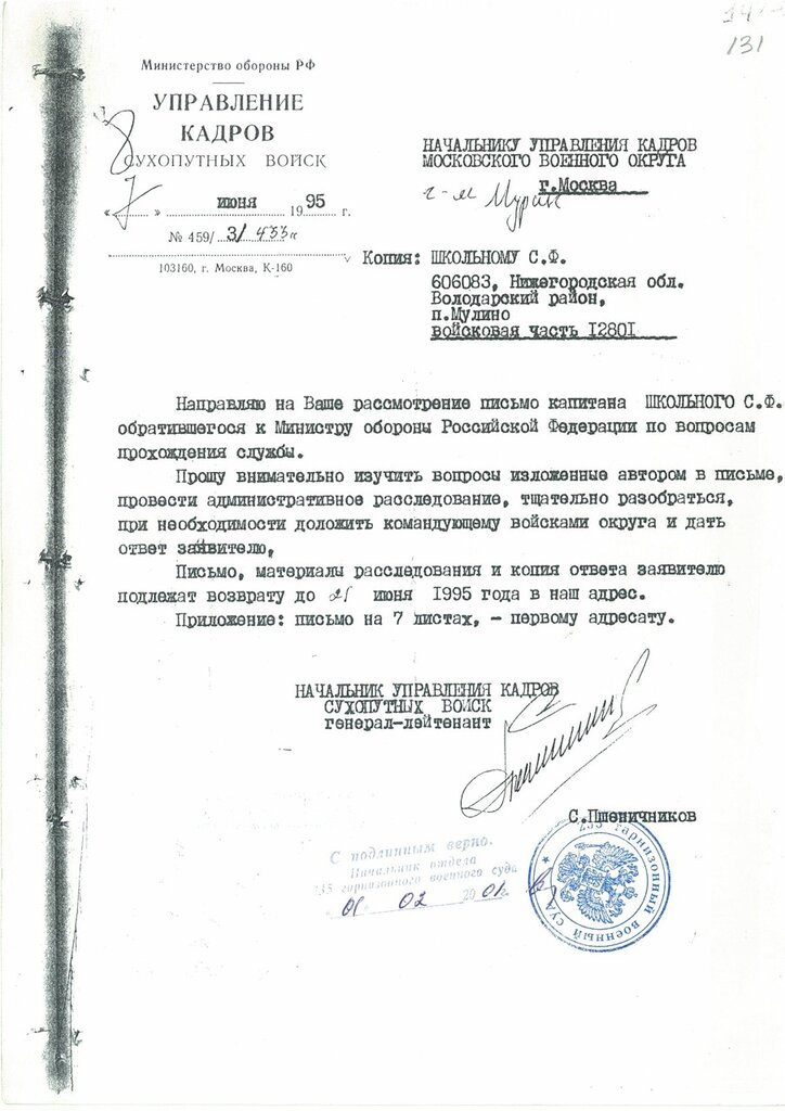 Сопроводительное письмо мировому судье образец