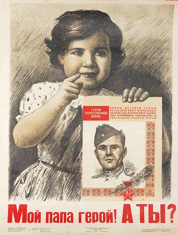 «Красная звезда», 7 января 1943 года
