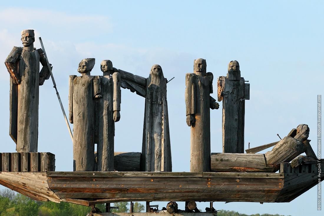 Памятник выглядит страшно. Спасите деревянных человечков