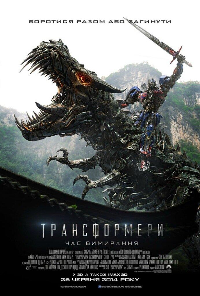 Grimlock-Optimus_1_Ukraine_IMAX_Online.jpg
