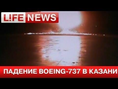 Камеры наблюдения засняли на видео крушение Boeing в Казани