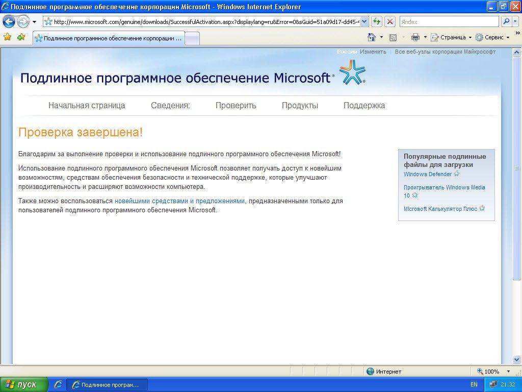 Windows XP Sp3 скачать торрент