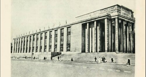 Библиотека им. Ленина, 1947 год.