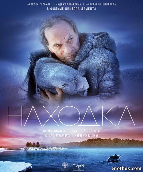 Находка (2015/WEB-DL/WEB-DLRip)