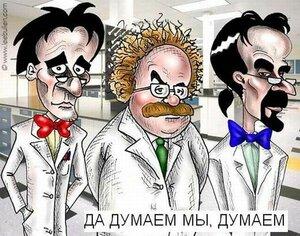 ученые.jpg