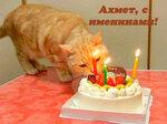 Ахмет, с именинами! Кот и торт открытки фото рисунки картинки поздравления