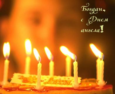 Богдан, с Днем ангела! Свечи на торте открытки фото рисунки картинки поздравления
