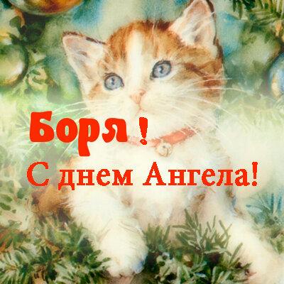 Боря! С днем Ангела! открытка поздравление картинка