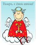 Валера, с Днем Ангела! открытки фото рисунки картинки поздравления