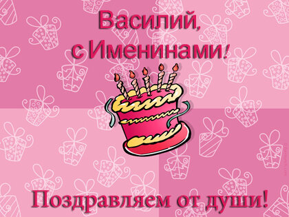 Василий, с именинами! Поздравляем от души! открытка поздравление картинка