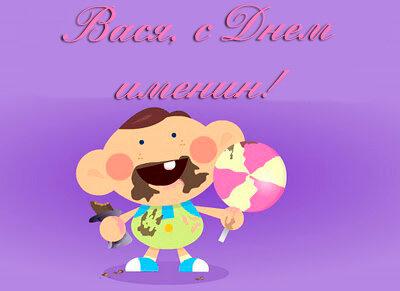 Вася, с днем именин! открытка поздравление картинка