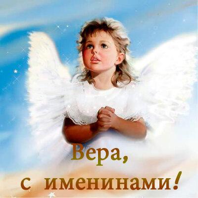 Вера, с именинами! Ангел открытка поздравление картинка