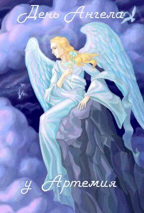 День Ангела у Артемия открытка поздравление картинка
