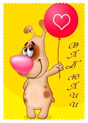 Для Юлии! открытка поздравление картинка
