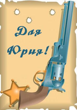 Для Юрия! открытка поздравление картинка