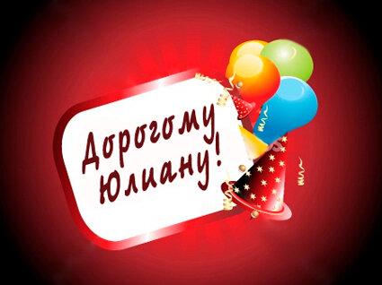 Дорогому Юлиану открытка поздравление картинка