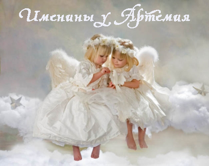 Именины у Артемия. Ангелочки открытки фото рисунки картинки поздравления