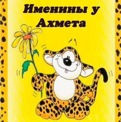 Именины у Ахмета!! открытка поздравление картинка