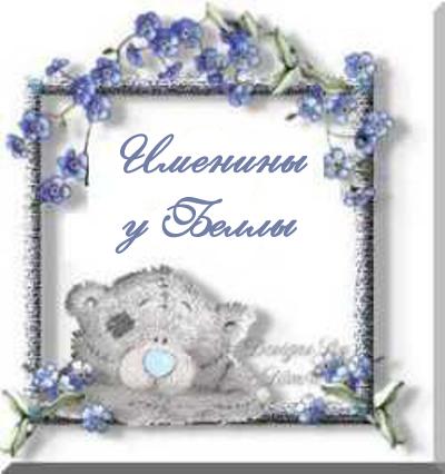 Именины у Беллы! Медвежонок и голубые цветы открытки фото рисунки картинки поздравления