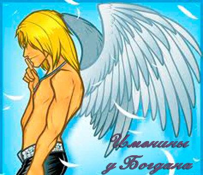 ИменинЫ у Богдана! открытка поздравление картинка