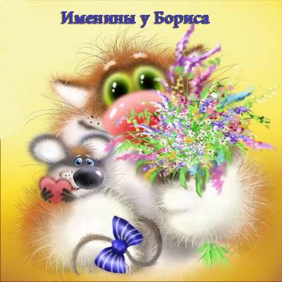 Именины у Бориса! открытка поздравление картинка