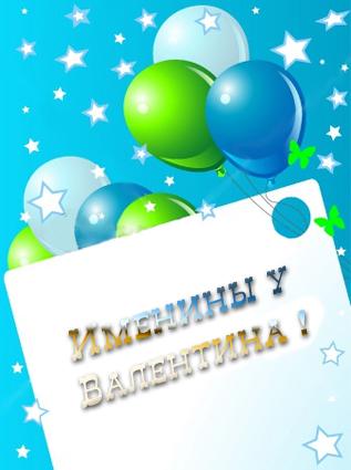 Именины у Валентина! воздушные шары открытки фото рисунки картинки поздравления