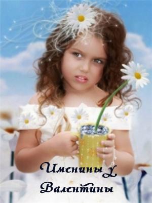 Именины у Валентины! открытки фото рисунки картинки поздравления